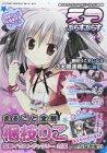 【中古】アニメ雑誌 付録付)E☆2 ぷらすぷらす Vol.1【タイムセール】