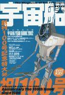 【中古】宇宙船 宇宙船 Vol.100 2002年5月号