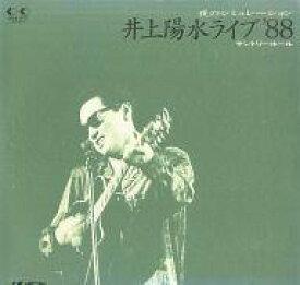 【中古】LD 井上陽水/ライヴ'88-夜のシミュレーション【タイムセール】