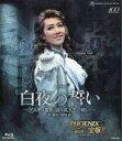 【中古】その他Blu-ray Disc 宝塚歌劇団宙組/「白夜の誓い-グスタフIII世、誇り高き王の戦い-」「PHOENIX 宝塚!!-蘇る…