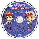 【中古】アニメ系CD ツキウタ。恋&新の特典ツキラジ。出張版