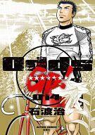 【中古】B6コミック Odds GP! 全14巻セット / 石渡治【中古】afb