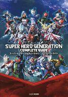 【中古】攻略本 PS3/PSV スーパーヒーロージェネレーション コンプリートガイド【中古】afb