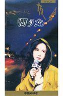 【中古】邦楽 VHS 中島みゆき / 夜会 Vol.8 「問う女」