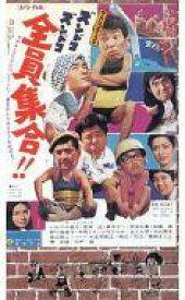 【中古】邦画 VHS ザ・ドリフターズのズンドコズンドコ全員集合!!('70松竹)