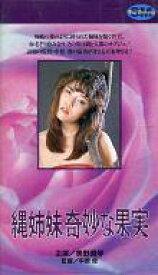 【中古】邦画 VHS 縄姉妹-奇妙な果実('84日活)