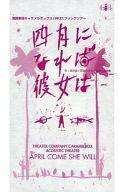 【中古】その他 VHS 四月になれば彼女は 演劇集団キャラメルボックス 1993サマーツアー