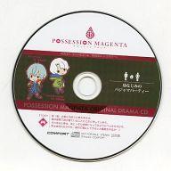 【中古】アニメ系CD POSSESSION MAGENTA ソフマップ特典ドラマCD 「幼なじみのパジャマパーティー」