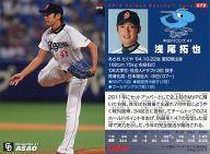 【中古】スポーツ/レギュラーカード/2014プロ野球チップス第1弾 070 [レギュラーカード] : 浅尾拓也