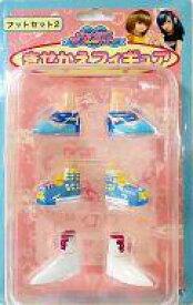 【中古】フィギュア フットパーツ2(3種セット) 「オシャレ魔女 ラブandベリー」 きせかえフィギュア PF-002【タイムセール】