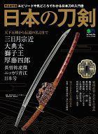【中古】ムックその他 ≪芸術・アート≫ 日本の刀剣【タイムセール】
