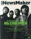 【中古】音楽雑誌 付録付)NewsMaker 1999/3(別冊付録1点) No.126 ニューズメーカー