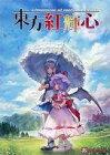 【中古】同人GAME DVDソフト 東方紅輝心 ver1.31 / あんかけスパ
