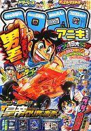 【中古】コミック雑誌 付録付)コロコロアニキ3号 2015年8月号