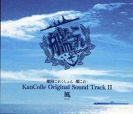 【中古】アニメ系CD 艦隊これくしょん -艦これ- KanColle Original Sound Track vol.II 風[初回限定盤]