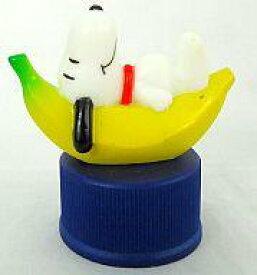 【中古】ペットボトルキャップ 20.BANANA -バナナ- 「スヌーピー 第1弾 ペプシボトルキャップ」
