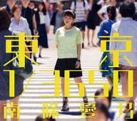 【中古】アニメ系CD 南條愛乃 / 東京 1 / 3650[BD付初回限定盤]