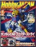 【中古】Hobby JAPAN Hobby JAPAN 2015年8月号