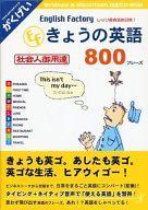 【中古】Windows98/Me/2000/XP/MacOS8.6以降 CDソフト English Factory きょうの英語