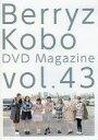【中古】その他DVD Berryz 工房 DVD Magazine vol.43