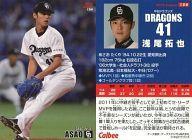 【中古】スポーツ/レギュラーカード/2015プロ野球チップス第2弾 154 [レギュラーカード] : 浅尾拓也