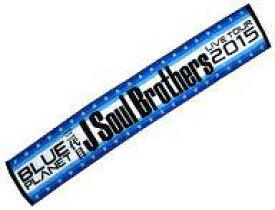 """【エントリーでポイント10倍!(9月11日01:59まで!)】【中古】タオル・手ぬぐい(男性) 三代目J Soul Brothers BLUE PLANET マフラータオル 「三代目J Soul Brothers LIVE TOUR 2015""""BLUE PLANET""""」"""