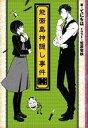 【中古】ライトノベルセット(その他) ★未完)女学生探偵シリーズ 1〜4巻セット / てにをは【中古】afb