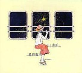 【25日24時間限定!エントリーでP最大26.5倍】【中古】アニメ系CD n-buna / 花と水飴、最終電車