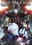 【中古】攻略本 PS4/XBOne デビル メイ クライ 4 スペシャルエディション 公式ガイドブック【中古】afb