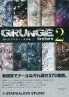 【中古】同人データ集 DVDソフト 汚れテクスチャー素材集2 / STARWALKER STUDIO