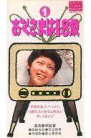 【中古】邦画 VHS おくさまは18歳1