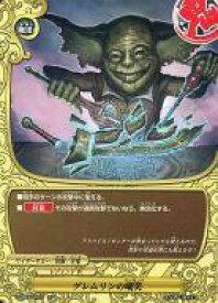 【中古】バディファイト/レア/魔法/レジェンドW/[BF-H-EB03]ハンドレッド エクストラブースター第3弾「百雷の王」 H-EB03/0027 [レア] : グレムリンの嘲笑(ガチレア仕様)