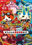 【中古】攻略本 3DS 妖怪ウォッチバスターズ 赤猫団/白犬隊 オフィシャル完全攻略ガイド【中古】afb