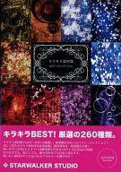 【中古】同人データ集 DVDソフト キラキラ素材集 BEST COLLECTION / STARWALKER STUDIO