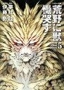 【中古】文庫コミック 荒野に獣 慟哭す(文庫版)(完)(5) / 伊藤勢