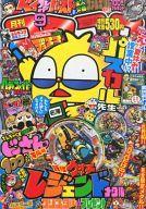 【中古】コミック雑誌 付録付)コロコロコミック 2015年9月号