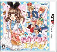 【中古】ニンテンドー3DSソフト 創作アリスと王子さま!