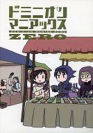 【中古】ボードゲーム ドミニオンマニアックス ZERO