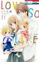 【中古】少女コミック LOVE SO LIFE 全17巻セット / こうち楓 【中古】afb