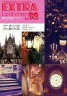 【中古】同人データ集 CDソフト EXTRA Collection Vol.02 / STARWALKER STUDIO