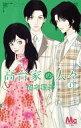 【中古】少女コミック 高台家の人々(4) / 森本梢子