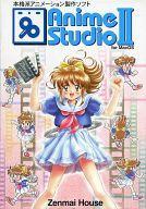 【中古】Mac漢字Talk7以降 CDソフト Anime Studio II 本格派アニメーション制作ソフト