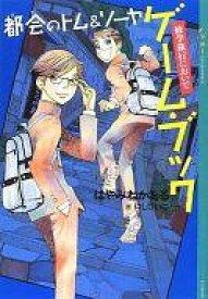 【中古】ボードゲーム ゲームブック 都会のトム&ソーヤ 修学旅行においで