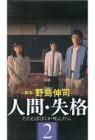 【中古】邦TV VHS 人間・失格(2) 〜たとえばぼくが死んだら〜