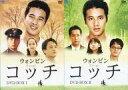 【中古】海外TVドラマDVD コッチ DVD-BOX 全2BOXセット
