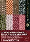 【中古】同人データ集 DVDソフト 日本の伝統文様素材集(3) 「華」 / STARWALKER STUDIO