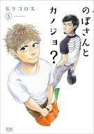 【中古】B6コミック のぼさんとカノジョ?(5) / モリコロス