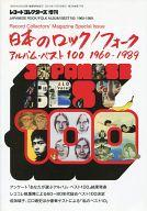 【中古】レコードコレクターズ レコード・コレクターズ増刊 日本のロック/フォーク アルバム・ベスト100 1960-1989【タイムセール】