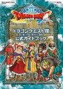 【中古】攻略本 3DS ドラゴンクエストVIII 空と海と大地と呪われし姫君 公式ガイドブック 【中古】afb