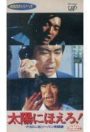 【中古】邦画 VHS 太陽にほえろ!4800シリーズ1-マカロニ&ジーパン殉職編